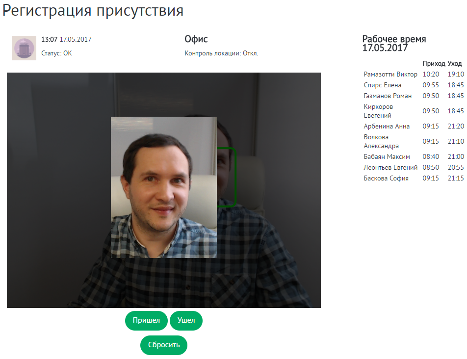 Web-терминал для регистрации присутствия