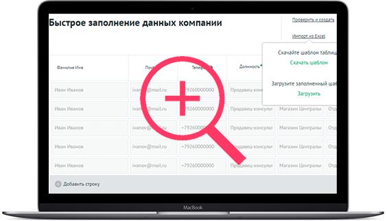 Новая функция - заполнение сотрудников и справочников на одной странице, импорт из Excel